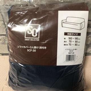 ソファカバー*⋆✈3人掛け(ソファカバー)