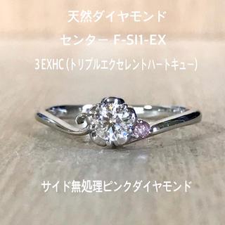 天然 ダイヤリング 0.218ct×0.027ct F-SI1-3EX-HC