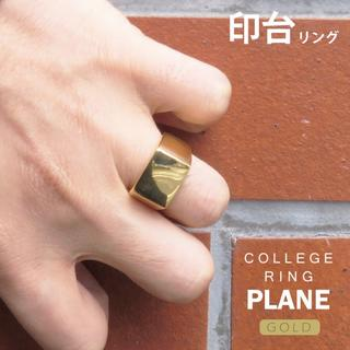 リング 指輪 印台 ゴールド ステンレス シグネット 鏡面 スクエア メンズ