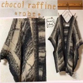 ショコラフィネローブ(chocol raffine robe)のchocol raffine robe ♪⑨②③ ニット ポンチョ 風 カーデ(カーディガン)