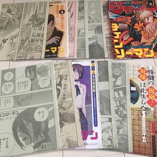 集英社 - チェンソーマン ジャンプ本誌切り抜き