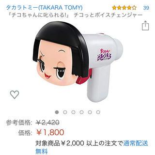 Takara Tomy - 新品☆ タカラトミー チコっとボイスチェンジャー