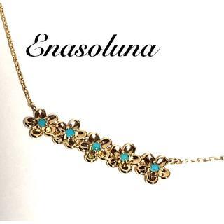 エナソルーナ(Enasoluna)のエナソルーナ K10YG ターコイズ フラワー ネックレス(ネックレス)