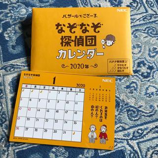 エヌイーシー(NEC)の2020 カレンダー(カレンダー/スケジュール)