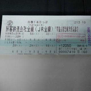 青春18きっぷ 4回 返却不要 12/11から発送可能(鉄道乗車券)