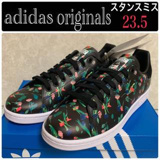 アディダス(adidas)の■新品未使用■ アディダス オリジナルス スタンスミス  フラワー  23.5(スニーカー)