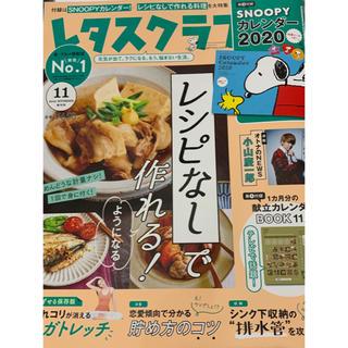 角川書店 - ★増刊レタスクラブ ・特大号 2019年 11月号★本のみ美品