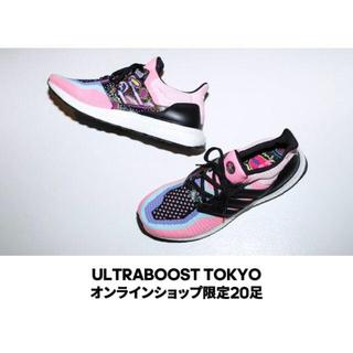 アディダス(adidas)の【20足限定品】adidas ウルトラブースト 2.0 TOKYO(スニーカー)