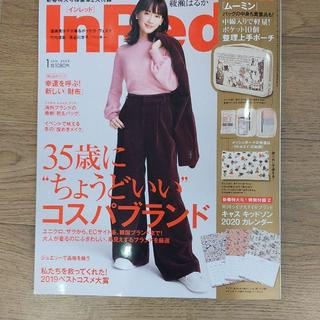 InRed 1月号 【付録のみ】付録全部。
