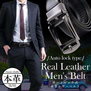 二一九 黒 自動ベルト メンズ レザー