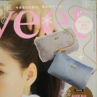 sweet 12月号 【付録のみ AHKAH ファー&ベロ