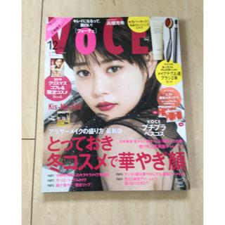 VoCE (ヴォーチェ) 2019年 12月号 (応募券込み)(美容)