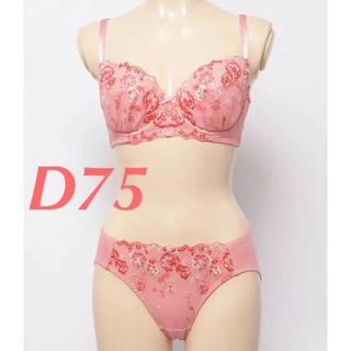 ブラ&ショーツ D75 【新品未使用】(ブラ&ショーツセット)