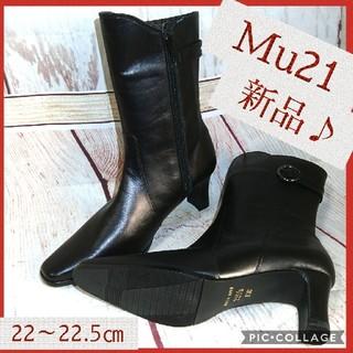 Mu21 レザー ブーツ(ブーツ)