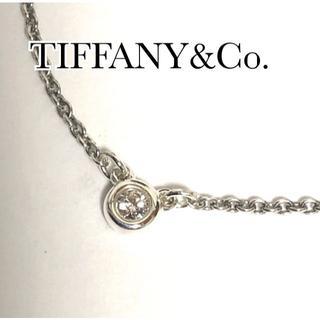 Tiffany & Co. - ティファニー ダイヤ バイザヤード ネックレス シルバー