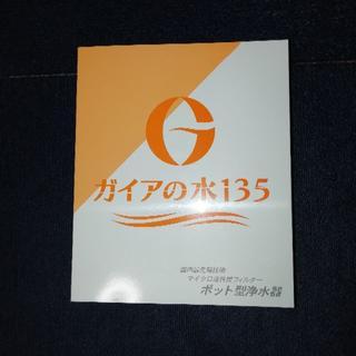 ガイアの水135(ポット型)オレンジ(浄水機)