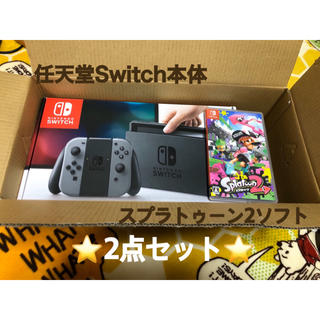 Nintendo Switch - Nintendo Switch 本体と スプラトゥーン2ソフト⭐︎2点セット⭐︎