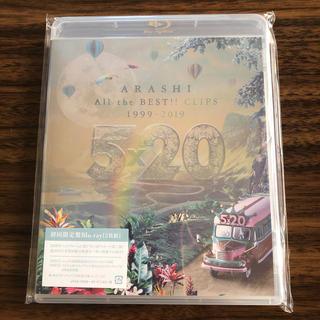 アラシ(嵐)の5×20 All the BEST!! CLIPS 1999-2019(初回限定(ミュージック)