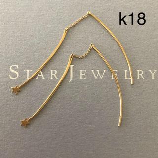 STAR JEWELRY - スタージュエリー⭐︎k18 ゴールド流れ星ピアス