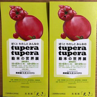 2枚☆tupera tupera 絵本の世界展(美術館/博物館)
