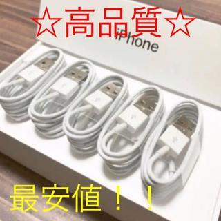 Apple - iPhone充電器 ライトニングケーブル 5本 1m 純正品質
