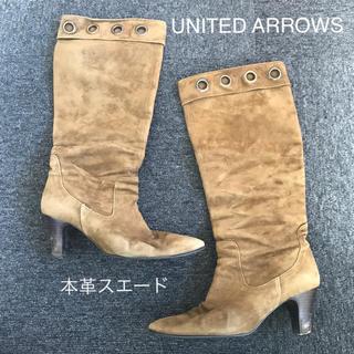 ユナイテッドアローズ(UNITED ARROWS)のUNITED ARROWS 本革スエードロングブーツ(ブーツ)