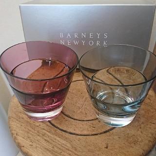 バーニーズニューヨーク(BARNEYS NEW YORK)のバーニーズニューヨーク  ペアグラス  ペアガラス  コップ  グラス新品未使用(グラス/カップ)