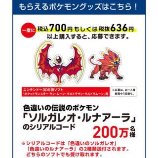 ニンテンドー3DS(ニンテンドー3DS)の色違いの伝説のポケモン(その他)