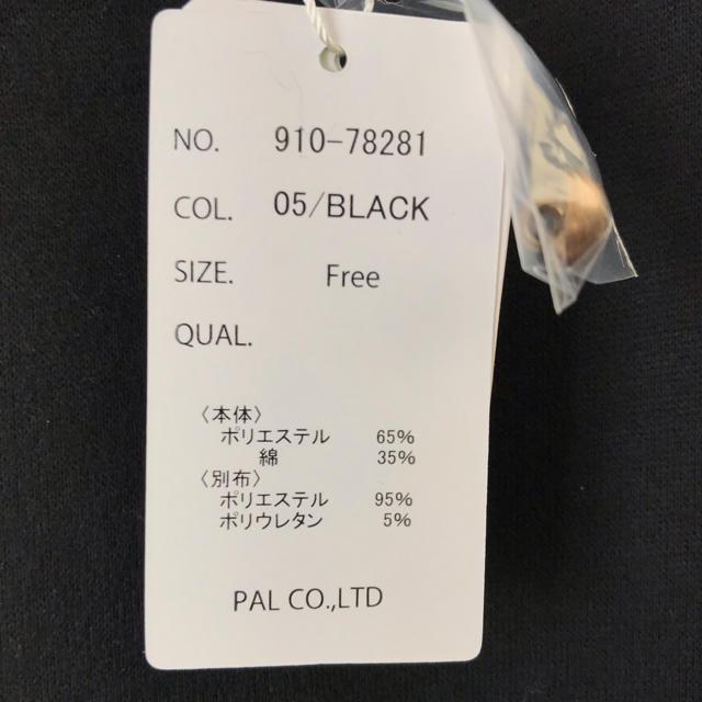 Ciaopanic(チャオパニック)の新品未使用! チャオパニックワンピース  レディースのワンピース(ひざ丈ワンピース)の商品写真