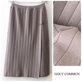 グーコミューン(GOUT COMMUN)のグーコミューン ▷ ビスナイロン太リブラップスカート 巻きスカート ニット リブ(ひざ丈スカート)