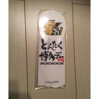 ソフトバンク(Softbank)のソフトバンクホークス どんたく博多デー2019(応援グッズ)