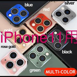 iPhone - iPhone11 レンズ保護 カメラレンズ