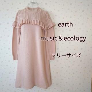 earth music & ecology - ニットワンピース ☆ フリーサイズ