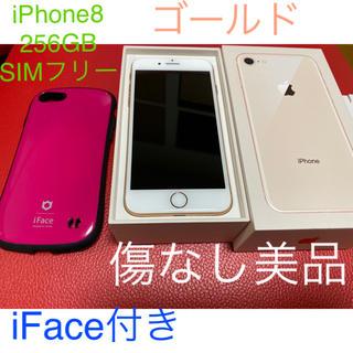 iPhone - iPhone8 256GB SIMフリー