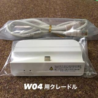au - WiMAX2+ W04用 クレードル