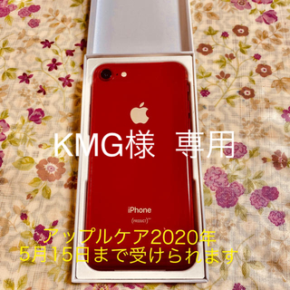 Apple - KMG様  専用  iPhone8 256GB 新品 アップルケア保証有り