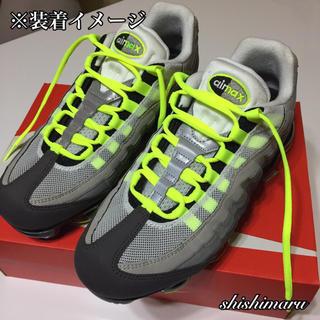 シューレース(靴紐)・オーバル(楕円)・120cm・ネオンイエロー※商品説明必読(スニーカー)