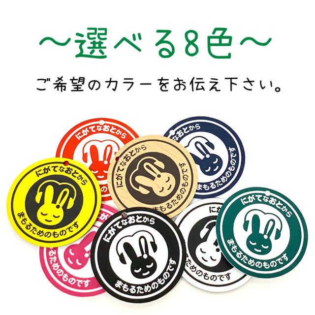 【送料無料】聴覚過敏保護用シンボルマーク キーホルダー (平仮名Ver.) レディースのファッション小物(キーホルダー)の商品写真