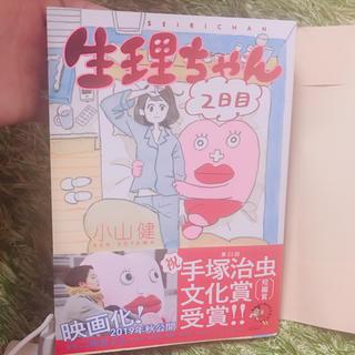 角川書店 - 生理ちゃん2日目 2巻