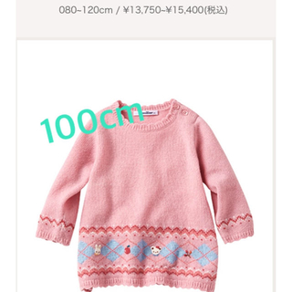 familiar - familiar 新作ニットワンピース 新品未使用タグつき♡100cm