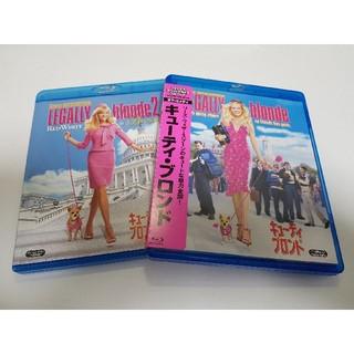 キューティ ブロンド 1・2  Blu-ray セット