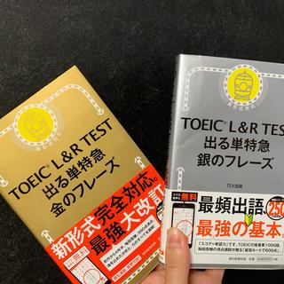 アサヒシンブンシュッパン(朝日新聞出版)のTOEIC 出る単特急(語学/参考書)
