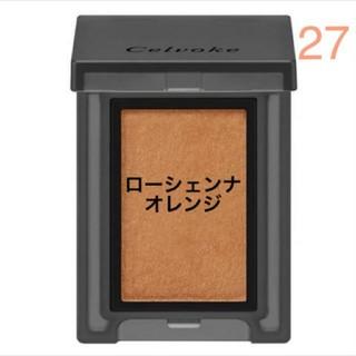Cosme Kitchen - セルヴォーク アイシャドウ #27 人気完売色