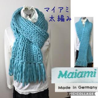 《Maiami》(大型太編み)マフラー(マフラー/ショール)