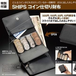 シップス(SHIPS)のMonomax付録 shipsコイン仕切り財布(コインケース/小銭入れ)