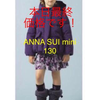 ANNA SUI mini - ANNA SUI mini 猫ポケット ダウン 130