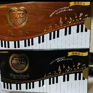 未開封☆源氏パイ静岡限定☆ピアノブラック&ピアノブラウン