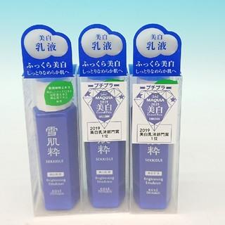 コーセー(KOSE)の新品 コーセー 雪肌粋 美白乳液・3点セット(乳液/ミルク)