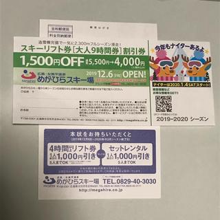 めがひらスキー場リフト割引券(スキー場)