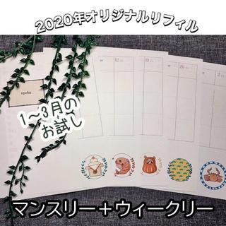 【手帳】オリジナルリフィル(マンスリー・ウィークリー)2020年1月〜3月(その他)